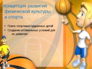 Концепция развития физической культуры и спорта Поиск спортивно одаренных дет