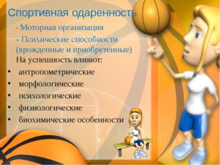 Спортивная одаренность - Моторная организация - Психические способности (врож