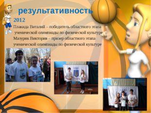 результативность 2012 Плакида Виталий – победитель областного этапа ученичес