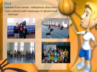 2014 Кайокин Константин - победитель областного этапа ученической олимпиады п