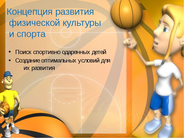 Концепция развития физической культуры и спорта Поиск спортивно одаренных дет...