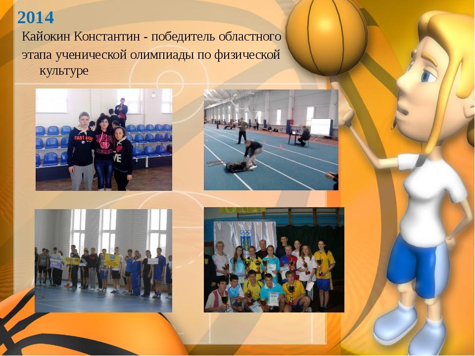 2014 Кайокин Константин - победитель областного этапа ученической олимпиады п...