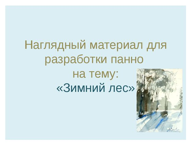 Наглядный материал для разработки панно на тему: «Зимний лес»