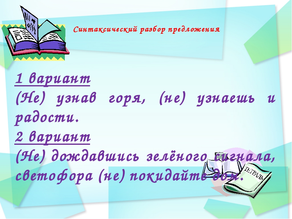 Синтаксический разбор предложения 1 вариант (Не) узнав горя, (не) узнаешь и р...