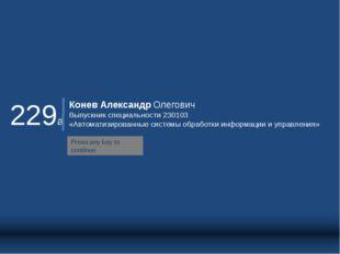 Конев Александр Олегович Выпускник специальности 230103 «Автоматизированные с