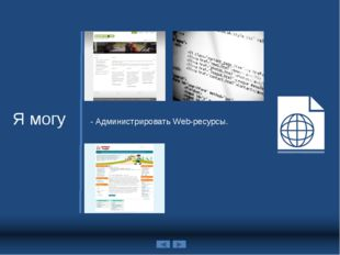Я могу - Администрировать Web-ресурсы.