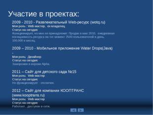 Участие в проектах: 2009 - 2010 - Развлекательный Web-ресурс (wotq.ru) Моя ро