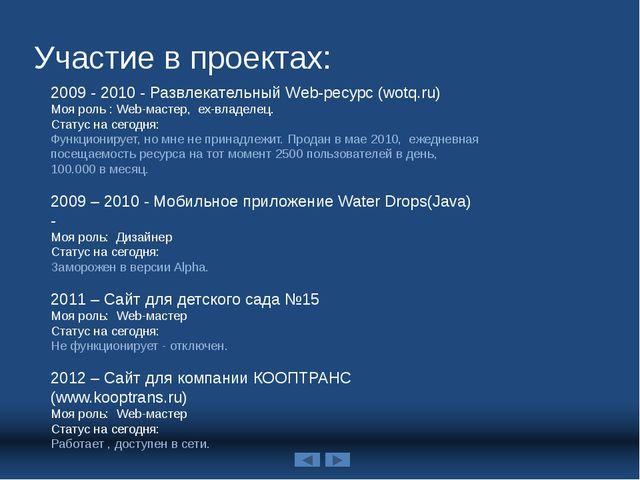 Участие в проектах: 2009 - 2010 - Развлекательный Web-ресурс (wotq.ru) Моя ро...