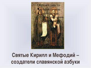 Святые Кирилл и Мефодий – создатели славянской азбуки