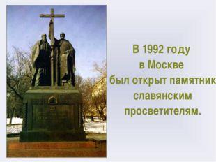 В 1992 году в Москве был открыт памятник славянским просветителям.