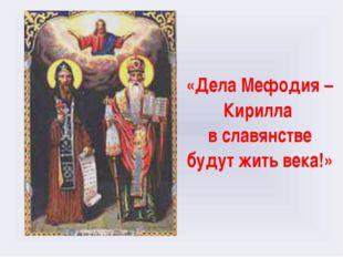 «Дела Мефодия – Кирилла в славянстве будут жить века!»