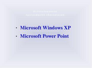 Использованное программное обеспечение: Microsoft Windows XP Microsoft Power