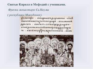 Святые Кирилл и Мефодий с учениками. Фреска монастыря Св.Наума ( республика