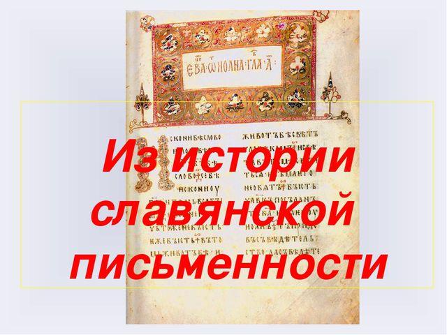 Из истории славянской письменности