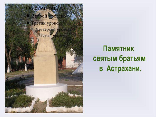 Памятник святым братьям в Астрахани.