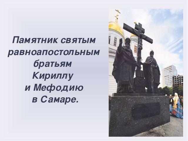Памятник святым равноапостольным братьям Кириллу и Мефодию в Самаре.