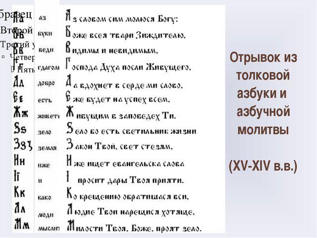 Отрывок из толковой азбуки и азбучной молитвы (ХV-ХIV в.в.)