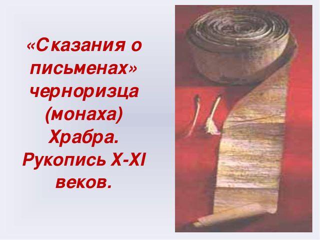 «Сказания о письменах» черноризца (монаха) Храбра. Рукопись Х-ХI веков.