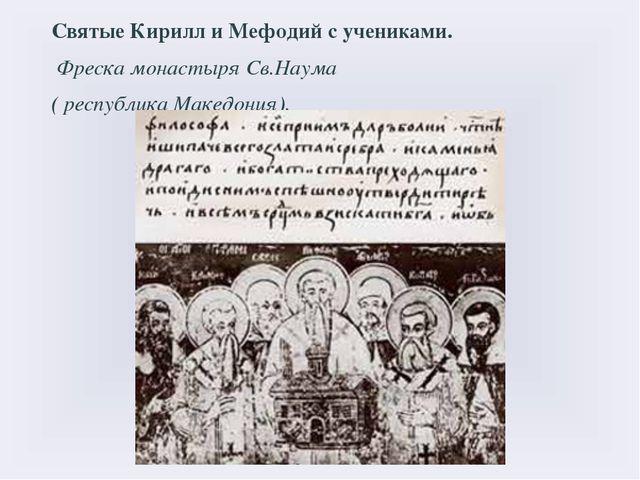 Святые Кирилл и Мефодий с учениками. Фреска монастыря Св.Наума ( республика...