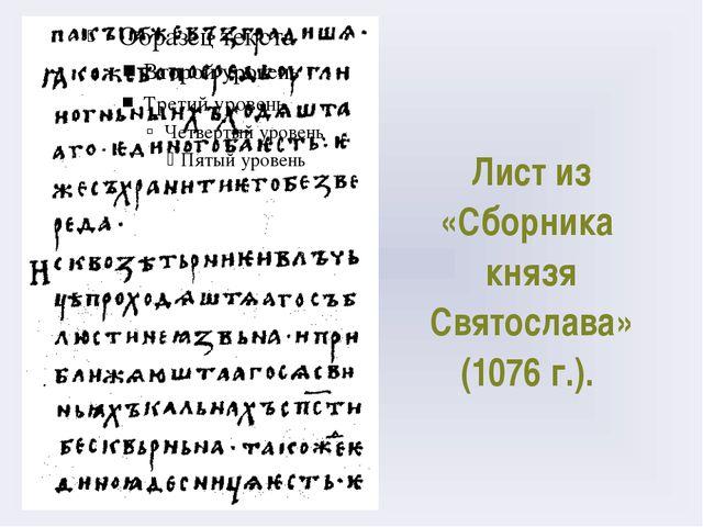 Лист из «Сборника князя Святослава» (1076г.).