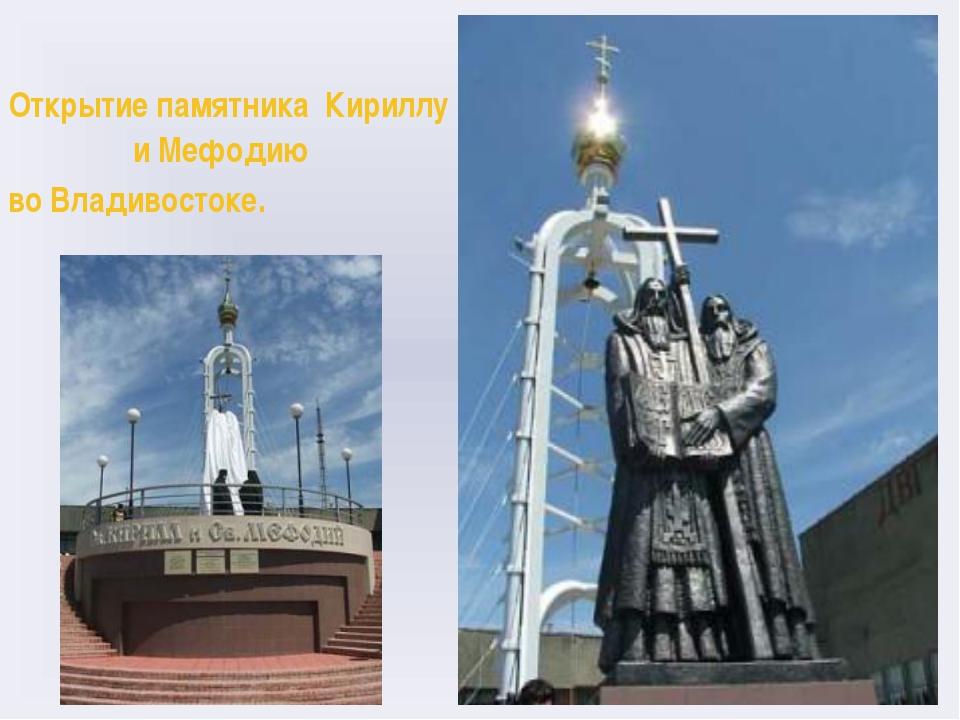 Открытие памятника Кириллу и Мефодию во Владивостоке.