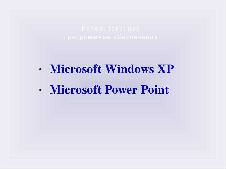 Использованное программное обеспечение: Microsoft Windows XP Microsoft Power...