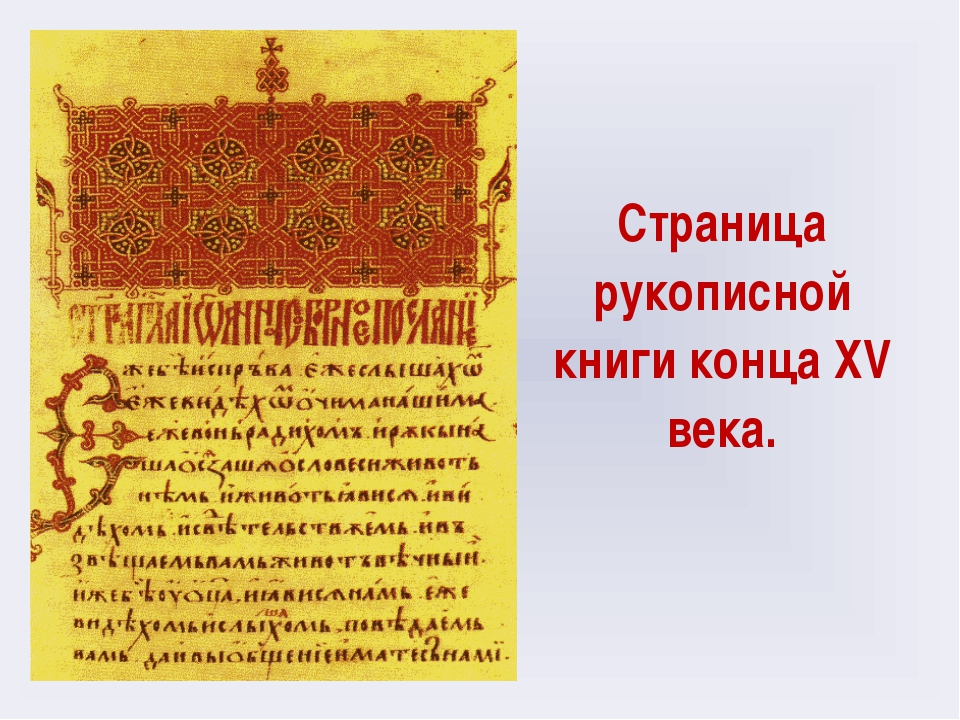 Страница рукописной книги конца ХV века.