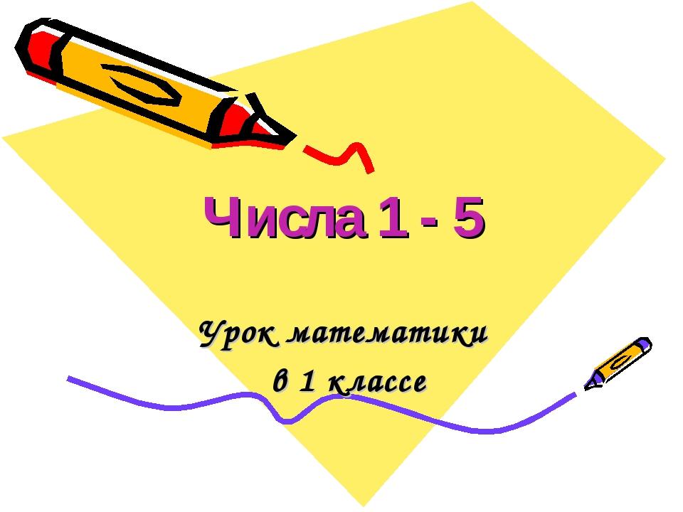 Числа 1 - 5 Урок математики в 1 классе
