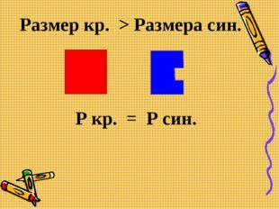 Р кр. = Р син. Размер кр. > Размера син.