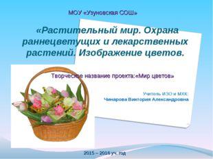 «Растительный мир. Охрана раннецветущих и лекарственных растений. Изображени