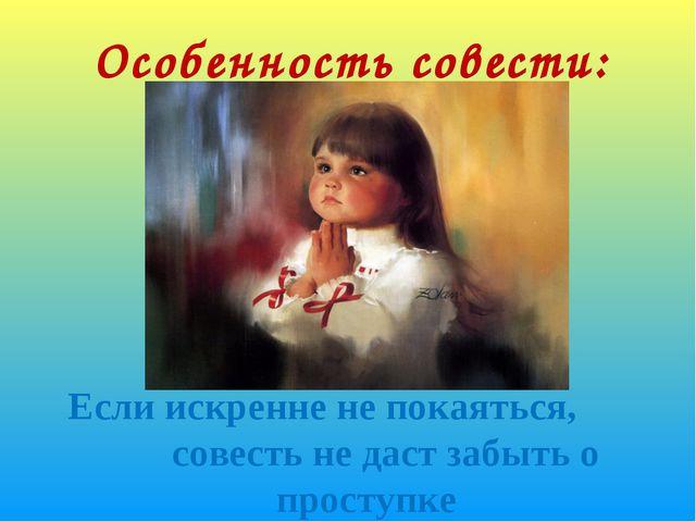 Особенность совести: Если искренне не покаяться, совесть не даст забыть о про...