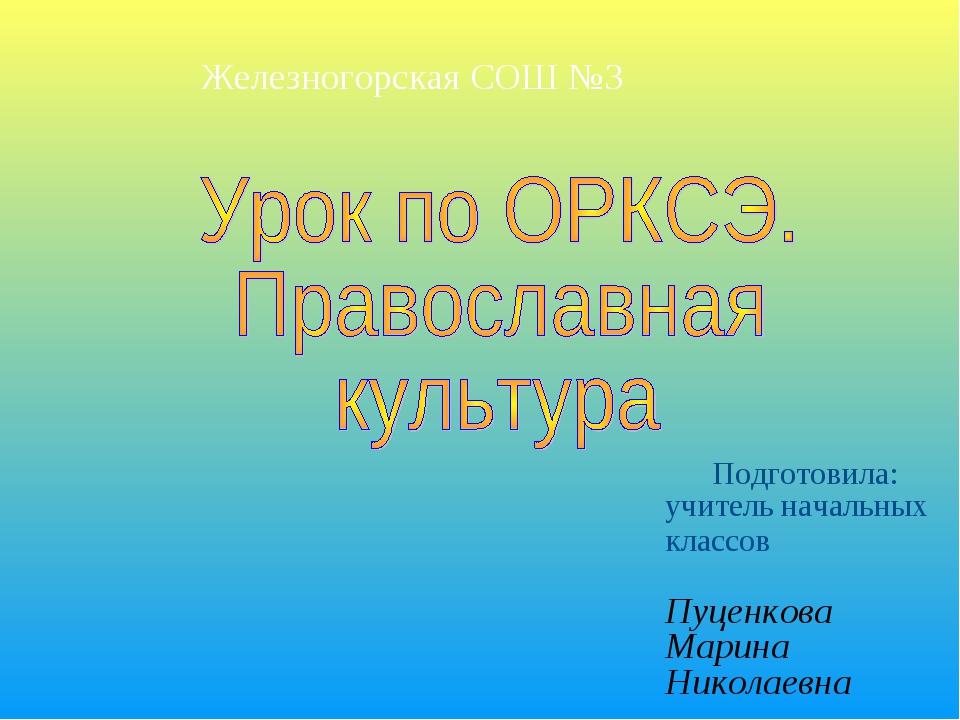 Подготовила: учитель начальных классов Пуценкова Марина Николаевна Железного...