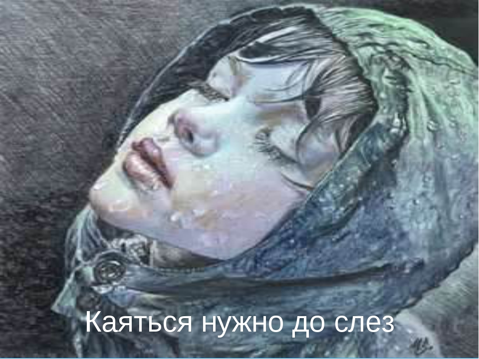Каяться нужно до слез