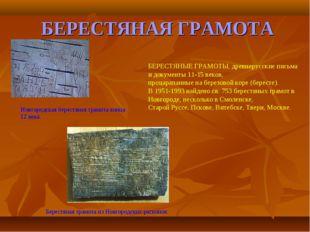БЕРЕСТЯНАЯ ГРАМОТА Новгородская берестяная грамота конца 12 века. Берестяная
