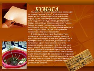 """БУМАГА Полагают, что русское слово бумага происходит от татарского слова """"бум"""