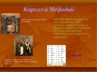 Кирилл и Мефодий Тому, что азбука появилась на Руси, мы обязаны двум монахам,