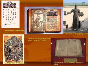 """Первый русский букварь. 1574. Фронтипсис первой печатной книги.""""Апостол"""". 15"""