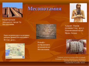 Месопотамия Рельеф с изображением музыкантов из Месопотамии. Адорант. Первая