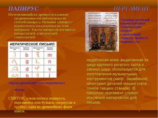 ПАПИРУС Изготовлявшийся в древности и раннем средневековье писчий материал из