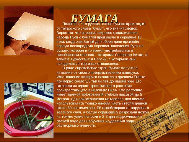 """БУМАГА Полагают, что русское слово бумага происходит от татарского слова """"бум..."""