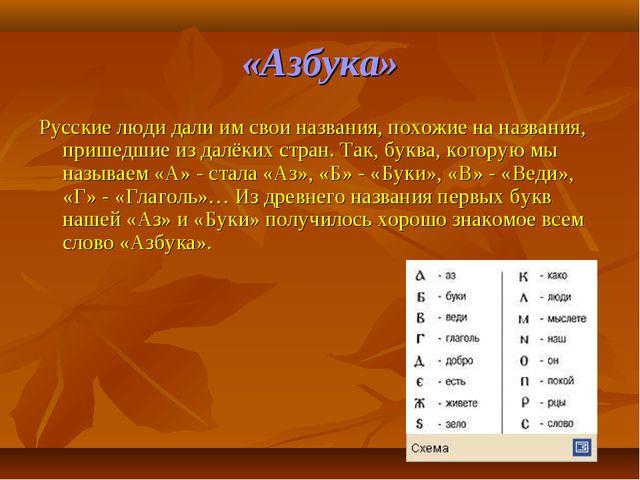 «Азбука» Русские люди дали им свои названия, похожие на названия, пришедшие и...