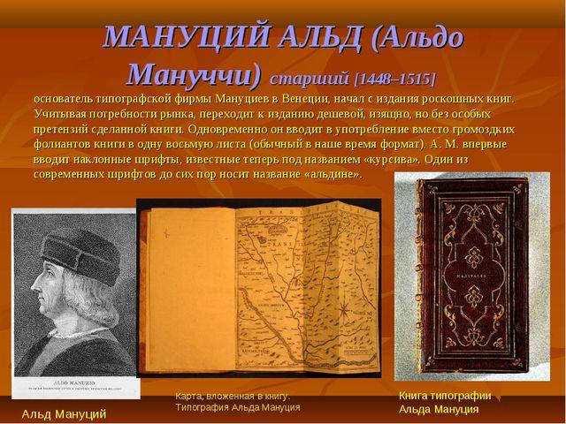 МАНУЦИЙ АЛЬД (Альдо Мануччи) старший [1448–1515] основатель типографской фир...
