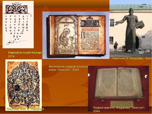 """Первый русский букварь. 1574. Фронтипсис первой печатной книги.""""Апостол"""". 15..."""