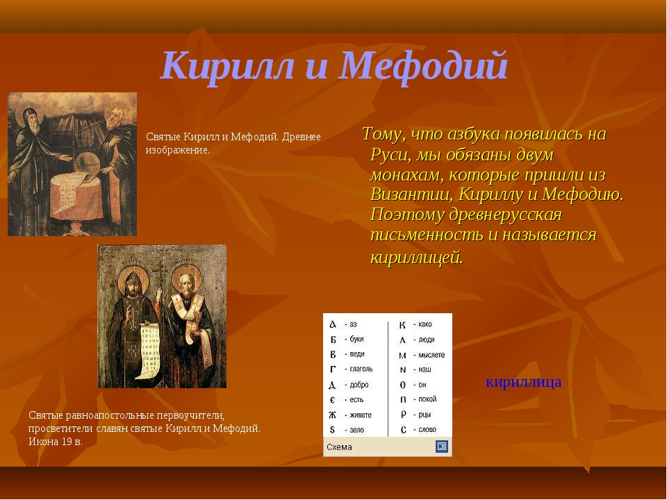 Кирилл и Мефодий Тому, что азбука появилась на Руси, мы обязаны двум монахам,...