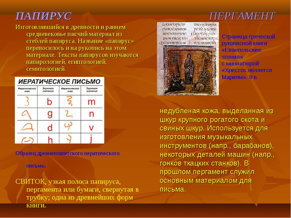 ПАПИРУС Изготовлявшийся в древности и раннем средневековье писчий материал из...