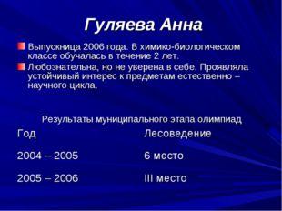 Гуляева Анна Выпускница 2006 года. В химико-биологическом классе обучалась в