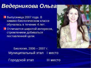 Ведерникова Ольга Выпускница 2007 года. В химико-биологическом классе обучала