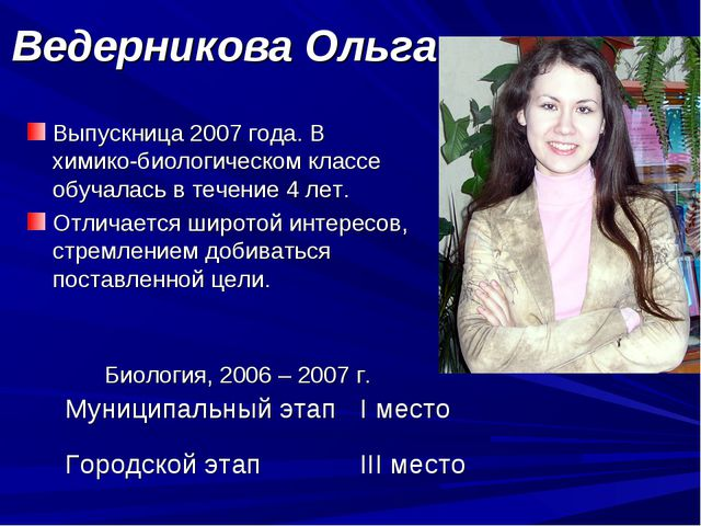 Ведерникова Ольга Выпускница 2007 года. В химико-биологическом классе обучала...