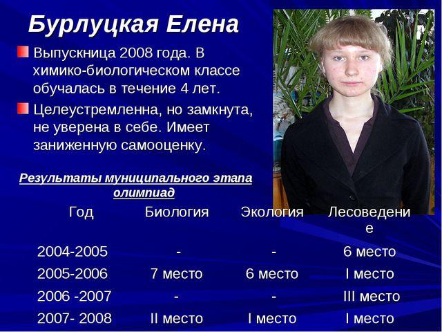 Бурлуцкая Елена Выпускница 2008 года. В химико-биологическом классе обучалась...