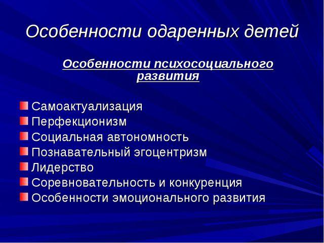 Особенности одаренных детей Особенности психосоциального развития Самоактуал...